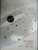 【書寶二手書T4/社會_NPY】秩序繽紛的年代-走向下一輪民主盛世(1990-2010)_吳介民