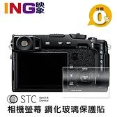 STC 相機螢幕 9H 鋼化玻璃保護貼 for Fujifilm X-Pro2 螢幕玻璃貼 可觸控操作