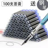 100支鋼筆墨囊墨水膽純藍墨蘭黑色小學生用換墨囊3.4mm通用可替換男女孩初學者 一米陽光