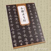 歷代碑帖精粹--唐小楷靈飛經 杜浩 繁體旁注 毛筆書法臨摹練習中元特惠下殺