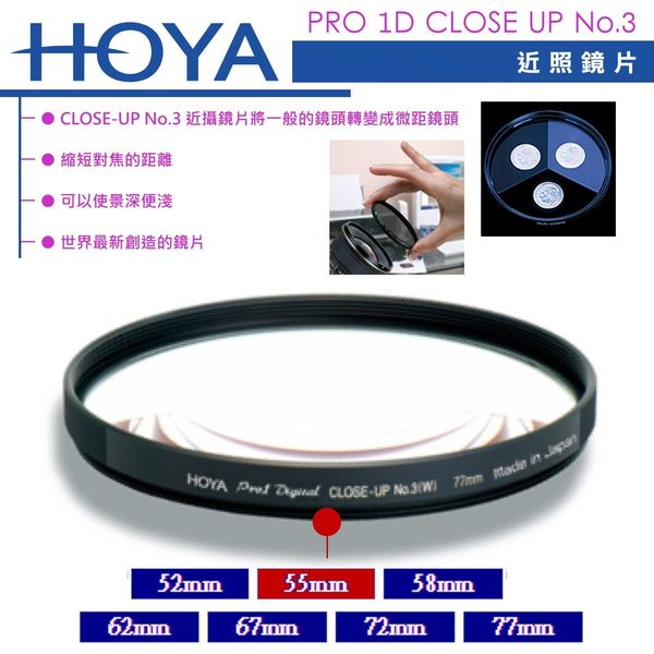 《飛翔無線3C》HOYA PRO 1D CLOSE UP No 3 近照鏡片 55mm〔原廠公司貨〕近拍鏡 多層鍍膜