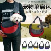 四季狗包便攜式斜挎寵物包單肩挎包zg