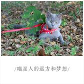 貓牽引繩貓咪專用牽引繩溜貓繩防逃脫背心式貓繩貓鏈牽引繩套裝 全館免運