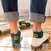 襪子男 短襪 春季低筒淺口個性街頭舒適條紋短筒船襪運動韓版潮襪 至簡元素