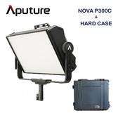 *預購 黑熊數位 Aputure 愛圖仕 NOVA P300C HARD CASE 彩色高亮度影視燈 含硬箱 補光燈 攝影燈 棚拍