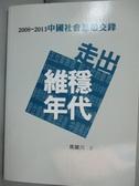 【書寶二手書T9/政治_YJX】走出維穩年代:2008-2013中國社會思想交鋒_馬國川