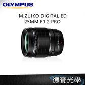 OLYMPUS M.ZUIKO DIGITAL ED 25mm F1.2 PRO 鏡頭 德寶光學