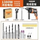 電鑽 手電鑽家用沖擊鑽220v有線插電手槍鑽多功能diy電轉套裝小型電鑽 艾莎