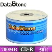 ◆免運費◆DataStone A級 簡約白 CD-R 52X 700MB 空白光碟片 X 50PCS