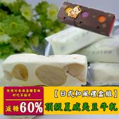 年節日式禮盒 夏威夷豆牛軋糖/南棗核桃/酒糖禮盒