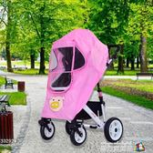 通用型嬰兒車雨罩推車防風罩寶寶推車傘車防雨罩保暖罩兒童車雨衣 魔方數碼館