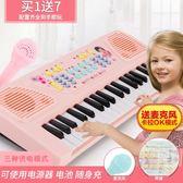 兒童電子琴多功能女孩玩具1-3-6歲嬰兒寶寶可彈奏初學者音樂鋼琴   任選1件享8折
