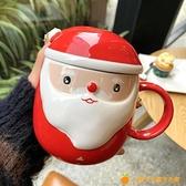 圣誕馬克杯可愛圣誕老人帶蓋家用陶瓷杯早餐咖啡杯【小橘子】