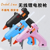 熱熔槍熱熔膠槍無線家用手工鋰電充電式兒童不插電高粘強力熱熔膠 JRM簡而美