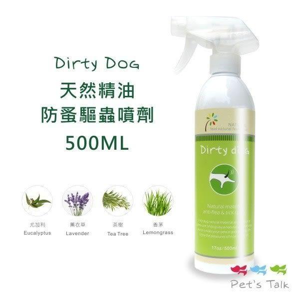 Pet'sTalk~Dirty Dog-蟲蟲掰掰-純天然防蚤驅蟲噴劑 SGS檢驗通過~ 500ML 大容量 口碑推薦商品!