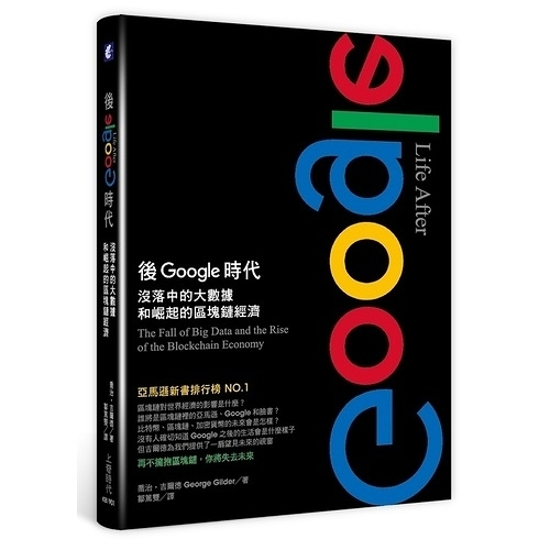 後Google時代(沒落中的大數據和崛起的區塊鏈經濟)