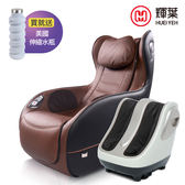 送伸縮水瓶✩輝葉 實力派臀感小沙發2代(頸肩加強款)可可棕+極度深捏3D美腿機