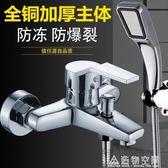 全銅浴缸龍頭淋浴龍頭 浴室衛生間家用三聯開關冷熱水龍頭 造物空間