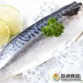 【吃浪食品】黑潮漁場老饕挪威鯖魚片 60片組(185g±10%/片)