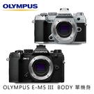 【分期零利率】+64G記憶卡 3C LiFe OLYMPUS E-M5 III BODY 單機身 台灣代理商公司貨