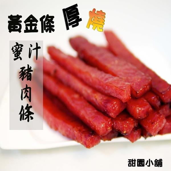 黃金條厚燒豬肉干/肉乾 蜜汁 / 黑胡椒 兩種口味 厚度激增 口感更扎實 台灣豬肉乾 甜園