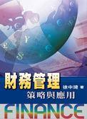 (二手書)財務管理 第一版 2012年