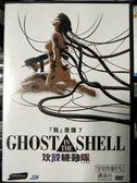 影音專賣店-P03-423-正版DVD-動畫【攻殼機動隊 日語】-