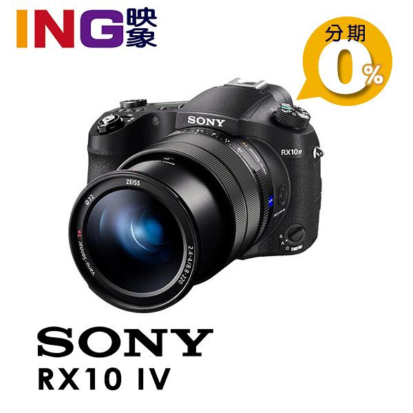 【24期0利率】SONY DSC-RX10 IV 公司貨 類單眼 4K錄影 RX10 m4