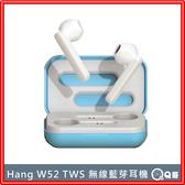 Hang W52 TWS 無線藍芽耳機 藍芽耳機 [R17] 無線耳機 Hang耳機 NCC認證 雙耳真無線耳機