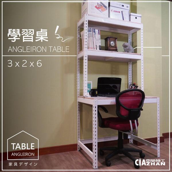 【空間特工】多功能 角鋼工作桌 3尺 雪皓白 書桌 免螺絲角鋼桌 層架 電腦桌 收納架 WDW30203