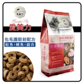 【力奇】B.P 愛美力 貓糧 化毛護眼新配方-鮭+鰹+雞肉風味7kg (A832C04)