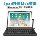 18新9.7保護套 蘋果ipad藍牙鍵盤保護套 9.7英寸帶筆槽保護套 a1893藍牙鍵盤 鍵盤保護套