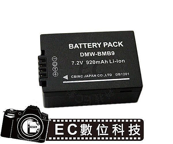 【EC數位】PANASONIC BMB9 電池 數位相機DMC-FZ100 FZ150 FZ40 FZ45 FZ48 專用 DMW-BMB9高容量防爆電池