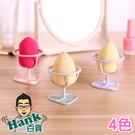 「指定超商299免運」 粉撲收納架 海綿蛋托架 瀝乾架 置物架 美容工具 雞蛋【F0361】