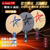 乒乓球拍【瑩戀】銀河U-2乒乓球底板球拍7層純木專業天王星U1U2U3橫拍直拍  維多