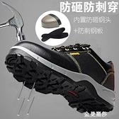 勞保鞋男士鋼包頭輕便防砸防刺穿夏季透氣防臭耐磨絕緣工地工作鞋 極簡雜貨