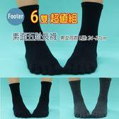 Footer 除臭五趾長襪  L號 (薄襪) 6雙超值組;除臭襪;蝴蝶魚戶外