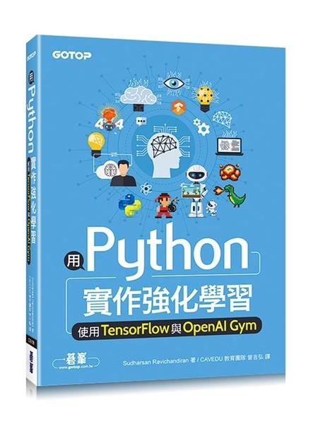 用Python實作強化學習:使用TensorFlow與OpenAI Gym