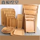 日式竹制木托盤實木盤長方形 竹盤木盤子木質托盤圓盤茶盤燒烤盤 -好家驛站