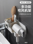 吹風機架衛生間置物架神器浴室壁掛風筒架免打孔電吹風架收納架子