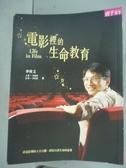 【書寶二手書T9/勵志_QLF】電影裡的生命教育_李偉文
