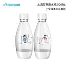 Sodastream 氣泡水機水滴型專用水瓶 小學課本的逆襲 500ML 2入