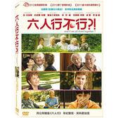 六人行不行DVD