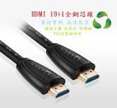 【生活家購物網】DTECH 高品質 HDMI 19芯 全銅 高清 影音線 視頻線 HDMI線 鋒形 4k*2k 20米