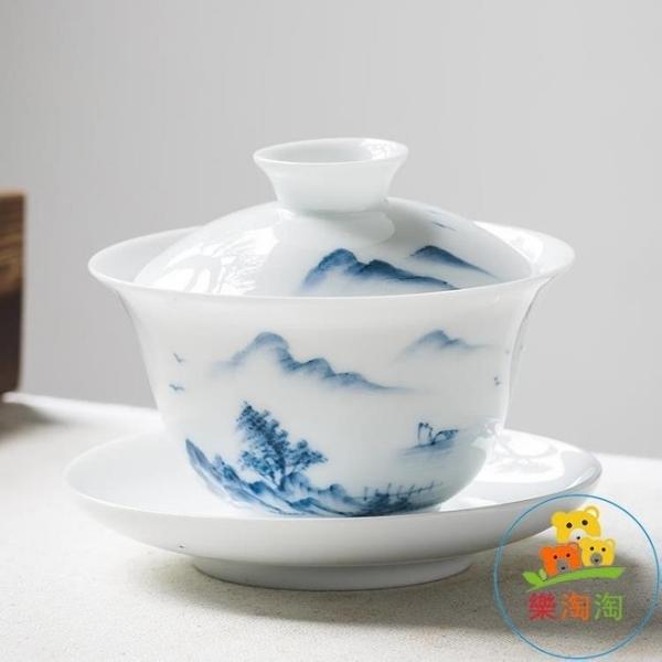 功夫茶具中式蓋碗單個手繪三才蓋碗茶杯白瓷青花瓷陶瓷【樂淘淘】