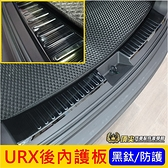 LUXGEN納智捷【URX後內護板-黑鈦】一般版本專用 五人七人 URX後防刮護板 不鏽鋼 後保桿保護板