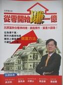 【書寶二手書T5/投資_CRK】從零開始賺一億_呂原富
