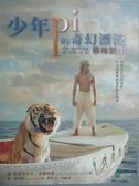【書寶二手書T3/影視_ZJY】少年Pi的奇幻漂流:幕後製作_強-克里斯多夫.卡斯特里,  徐慧馨