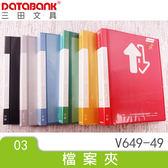 標準型可換封面 4孔夾(V649-49) 多色可選 另有2孔夾 4孔夾 文件夾 分類片 名片本 板夾 DATABANK