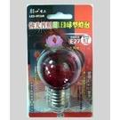 《鉦泰生活館》8LED球型燈泡E27(紅光) LED-0926R
